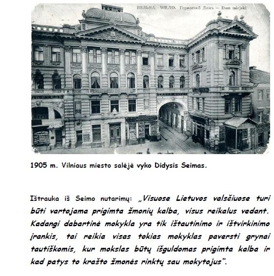 Vilniaus miesto rūmai, kuriuose 1905 m. vyko Didysis Seimas